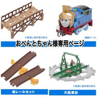 タカラトミーアーツ(T-ARTS)の《おべんとちゃん様専用ページ》(電車のおもちゃ/車)