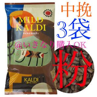 KALDI - KALDI★マイルドカルディ 200g 3袋セット 中挽★スタバ コーヒー粉