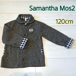 サマンサモスモス(SM2)のサマンサモスモス キッズ アウター 120cm(ジャケット/上着)