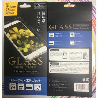 アップル(Apple)のIphone6/7/8plus ガラスフィルムブルーライトカット(保護フィルム)