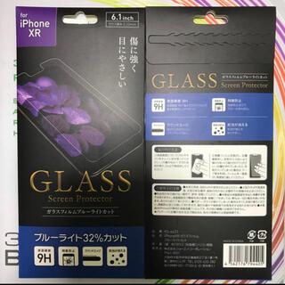 アイフォーン(iPhone)の⇨iphoneXR  ガラスフィルムブルーライトカット(保護フィルム)