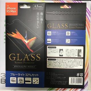 アップル(Apple)のiphoneXS Max/11proMaxガラスフィルムブルーライトカット(保護フィルム)