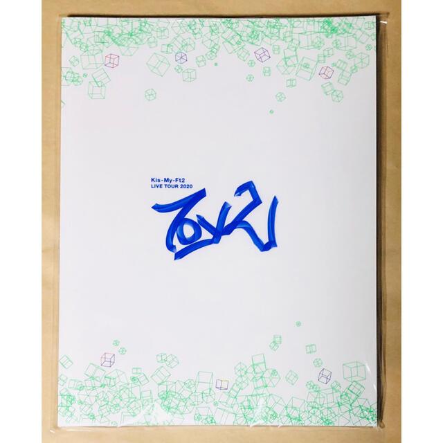 Kis-My-Ft2(キスマイフットツー)のKis-My-Ft2 To-y2 パンフレット エンタメ/ホビーのタレントグッズ(アイドルグッズ)の商品写真