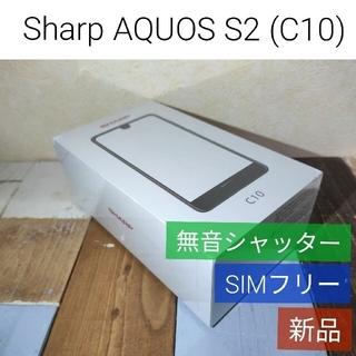 アクオス(AQUOS)の✅新品 Sharp Aquos S2(C10) 海外SIMフリー(スマートフォン本体)