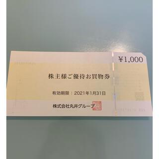マルイ(マルイ)の丸井 マルイ 株主優待 1,000円分(ショッピング)