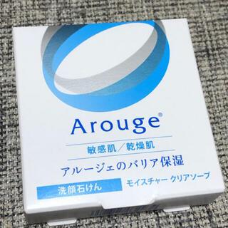 アルージェ(Arouge)のArouge アルージェ 洗顔せっけん モイスチャークリアソープ(洗顔料)