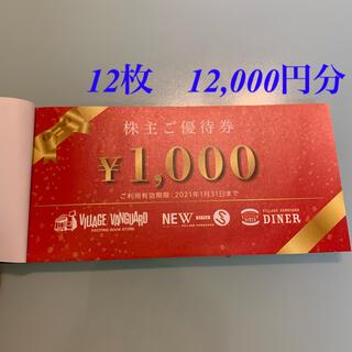 ヴィレッジヴァンガード 株主優待券 12,000円分(ショッピング)