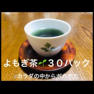 カラダの中からあったまる☆春一番摘み☆新潟より☆よもぎ茶  30パック(健康茶)