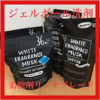 ホワイトムスクフレグランス ジェルボール洗濯洗剤 2個 リッチグレード柔軟剤2個(洗剤/柔軟剤)