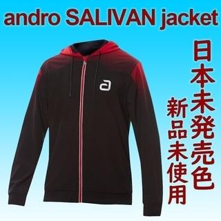国内非売色・2020新製品◆andro SALIVAN JACKET◆新品(卓球)