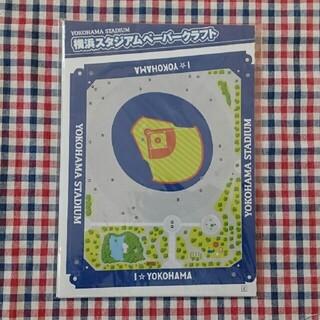 横浜DeNAベイスターズ - 横浜DeNAベイスターズ☆横浜スタジアム ペーパークラフト☆配布 組立 手作り