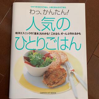 ガッケン(学研)のわっ、かんたん!人気のひとりごはん 和洋エスニックの「基本」もわかる!これなら、(料理/グルメ)