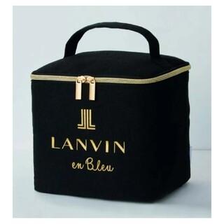 ランバンオンブルー(LANVIN en Bleu)のLANVINマルチボックス(付録)(メイクボックス)