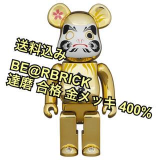 メディコムトイ(MEDICOM TOY)のBE@RBRICK MEDICOM TOY 達磨 合格 金メッキ 400%(その他)
