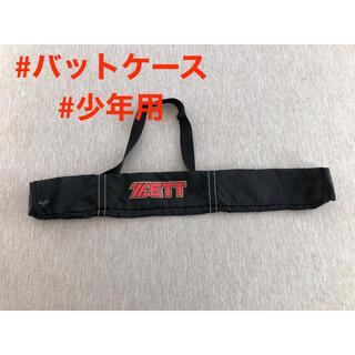 ゼット(ZETT)のZETT バットケース 少年用(バット)