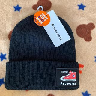 コンバース(CONVERSE)のコンバース ニット帽 キッズ(帽子)