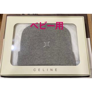 celine - セリーヌ カシミア ニット帽(ベビー用)