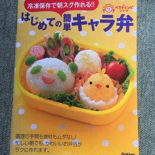ガッケン(学研)のはじめての簡単キャラ弁(料理/グルメ)