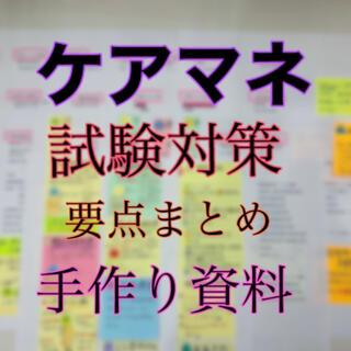 介護支援専門員 ケアマネジャー ケアマネ 試験対策(語学/参考書)