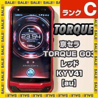 キョウセラ(京セラ)の京セラ TORQUE G03 KYV41 【au】11(スマートフォン本体)
