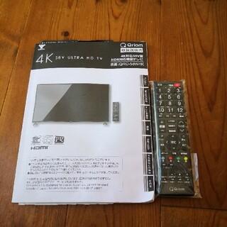 ヤマゼン(山善)の山善 YAMAZEN 4k液晶テレビ用リモコン、取扱説明書のセット(テレビ)