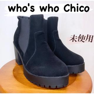 フーズフーチコ(who's who Chico)の【未使用】who's who Chico  サイドゴアショートブーツ(ブーツ)