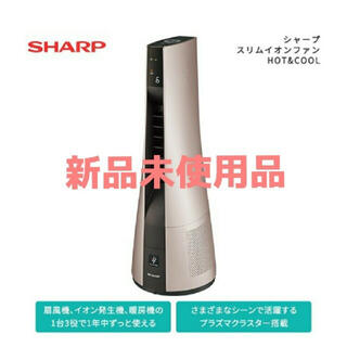 シャープ(SHARP)の シャープ PF-JTH1-N スリムイオンファン HOT & COOL(その他)