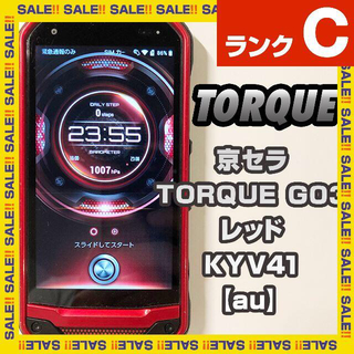 キョウセラ(京セラ)の京セラ TORQUE G03 KYV41 【au】12(スマートフォン本体)