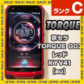 キョウセラ(京セラ)の京セラ TORQUE G03 KYV41 【au】14(スマートフォン本体)
