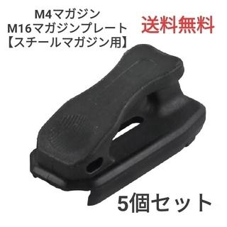 M4 M16スチールマガジン用 マガジンプレート ブラック 5個セット(カスタムパーツ)
