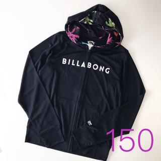 ビラボン(billabong)の【新品】BILLABONG ビラボン 水着 ラッシュガード パーカー 150(水着)