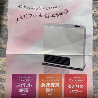 リンナイ(Rinnai)のLPガス用 非常用に 新品未使用 SRC-365E(ファンヒーター)