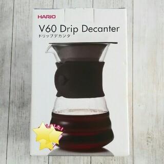 ハリオ(HARIO)のMHU様専用 ハリオドリップデカンタ(調理道具/製菓道具)