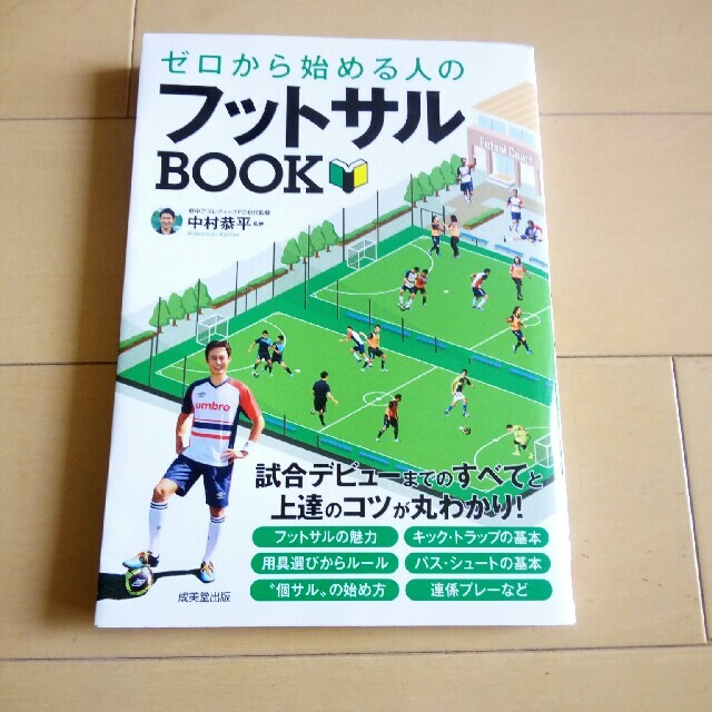 ゼロから始める人のフットサルbookの通販 By ルンキー S Shop ラクマ