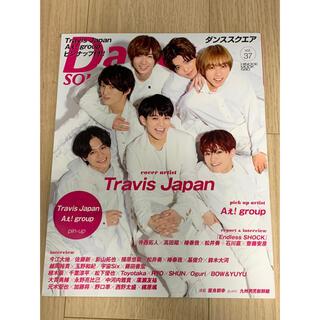 ジャニーズジュニア(ジャニーズJr.)のダンススクエア vol.37 Travis Japan表紙(アート/エンタメ)