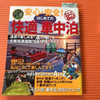 安心・安全!はじめての快適車中泊 温泉が楽しめる「道の駅」&主要高速道路「SA・(地図/旅行ガイド)