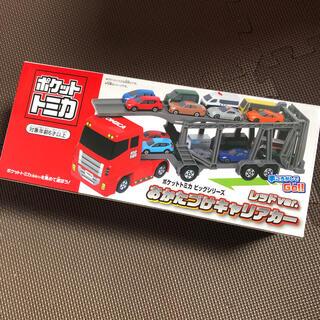 タカラトミーアーツ(T-ARTS)の新品未開封 トミカ おかたづけキャリアカー ポケットトミカ おもちゃ 玩具(ミニカー)