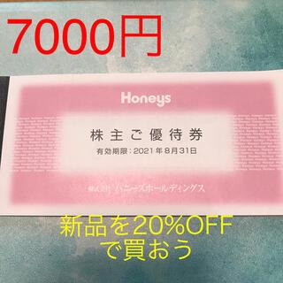 ハニーズ(HONEYS)のハニーズ 株主優待券 7000円分(ショッピング)