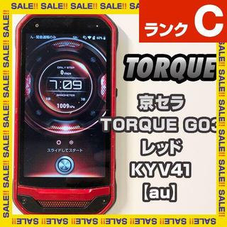 キョウセラ(京セラ)の京セラ TORQUE G03 KYV41 【au】21(スマートフォン本体)