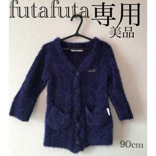 フタフタ(futafuta)の⭐︎美品⭐︎futafuta カーディガン ニット 90cm(カーディガン)