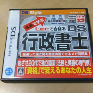 LECで合格るDS 行政書士 DS  (携帯用ゲームソフト)