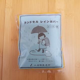 ツチヤカバンセイゾウジョ(土屋鞄製造所)の土屋鞄製造所  ランドセル レインカバー(未開封品)(ランドセル)