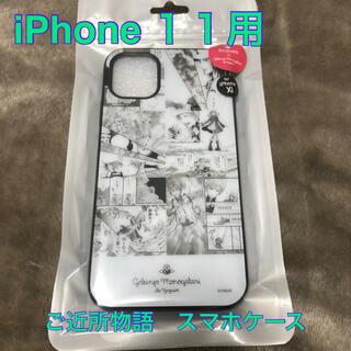 スリーコインズ(3COINS)のご近所物語 iPhone11用スマホケース 【新品/未開封】(iPhoneケース)