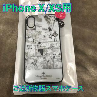 スリーコインズ(3COINS)のご近所物語 iPhone X/XS用スマホケース 【新品/未開封】(iPhoneケース)
