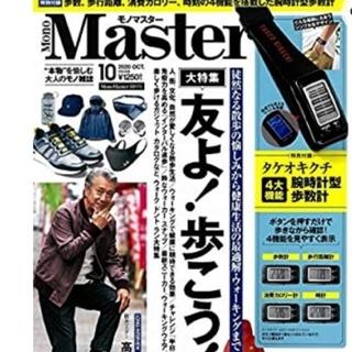 タケオキクチ(TAKEO KIKUCHI)のMaster付録☆(その他)