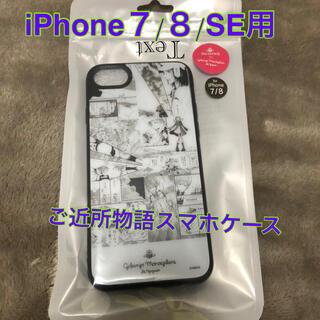 スリーコインズ(3COINS)のご近所物語 iPhone7/8/SE用スマホケース 【新品/未開封】(iPhoneケース)