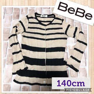 ベベ(BeBe)のBebe ベベ カーディガン ボーダーシャツ 140cm アウター セーター(カーディガン)