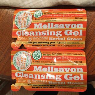メルサボン(Mellsavon)のメルサボン 新品 メイク落とし クレンジングジェル 2袋(クレンジング/メイク落とし)