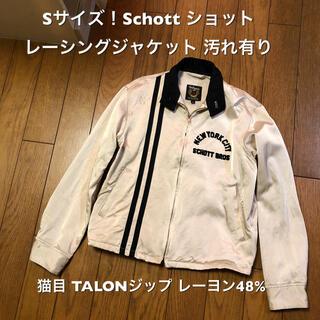 ショット(schott)のSサイズ!Schott ショット 古着レーシングジャケット 汚れ有り (ブルゾン)