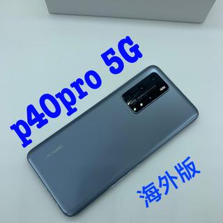 アンドロイド(ANDROID)のHUAWEI P40pro(SIMフリー中国版) 【新品未使用】(スマートフォン本体)